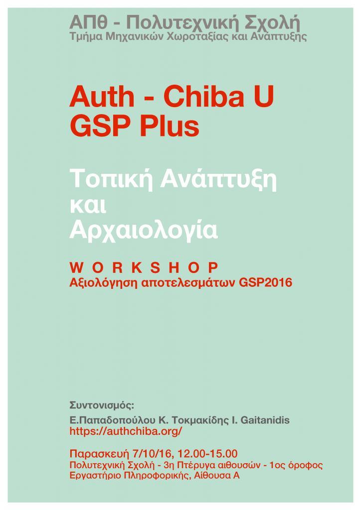 Workshop Αξιολόγηση αποτελεσμάτων GSP2016