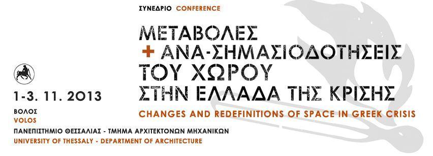 Συμμετοχή του Γ. Γριτζά στο συνέδριο «Μεταβολές και ανασημασιοδοτήσεις του χώρου στην Ελλάδα της κρίσης»