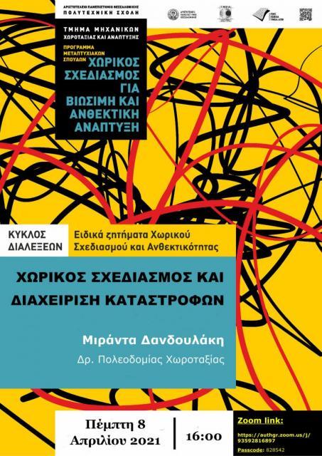 Αφίσα διάλεξης