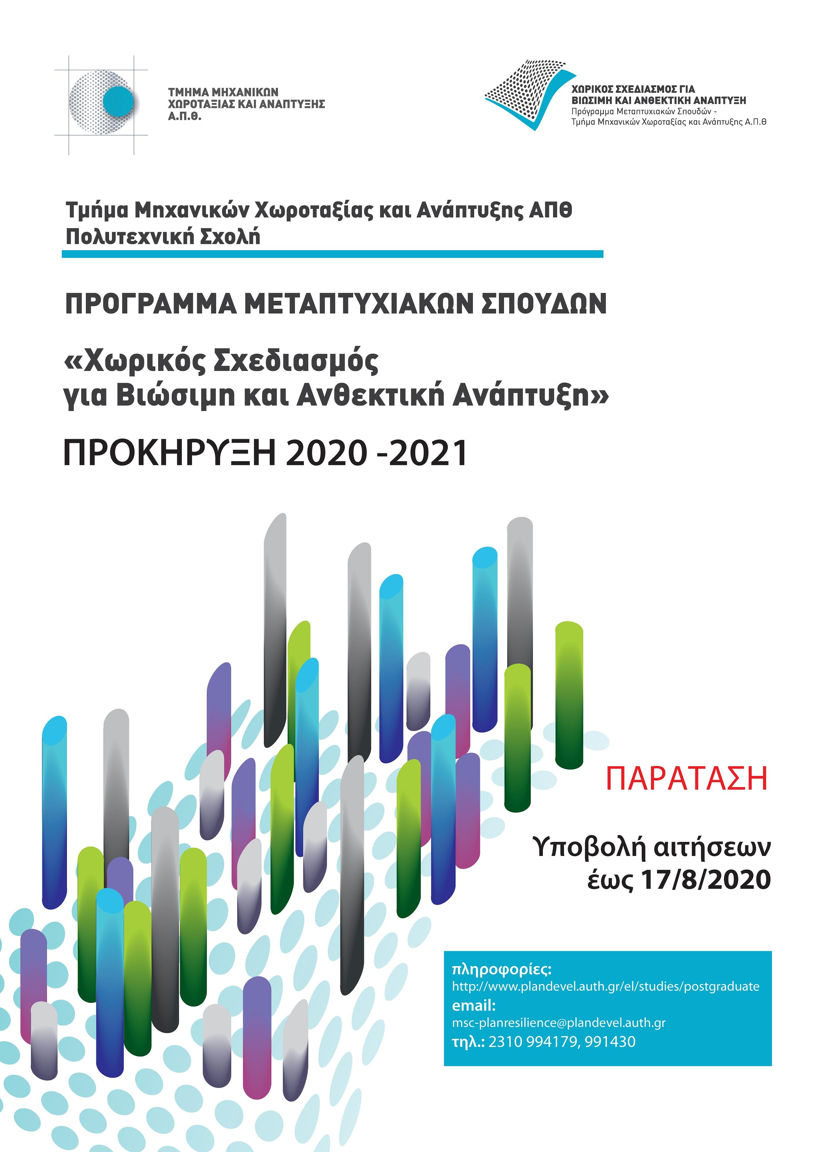 ΠΜΣ Χωρικός Σχεδιασμός για Βιώσιμη και Ανθεκτική Ανάπτυξη ΑΦΙΣΑ 2020-21