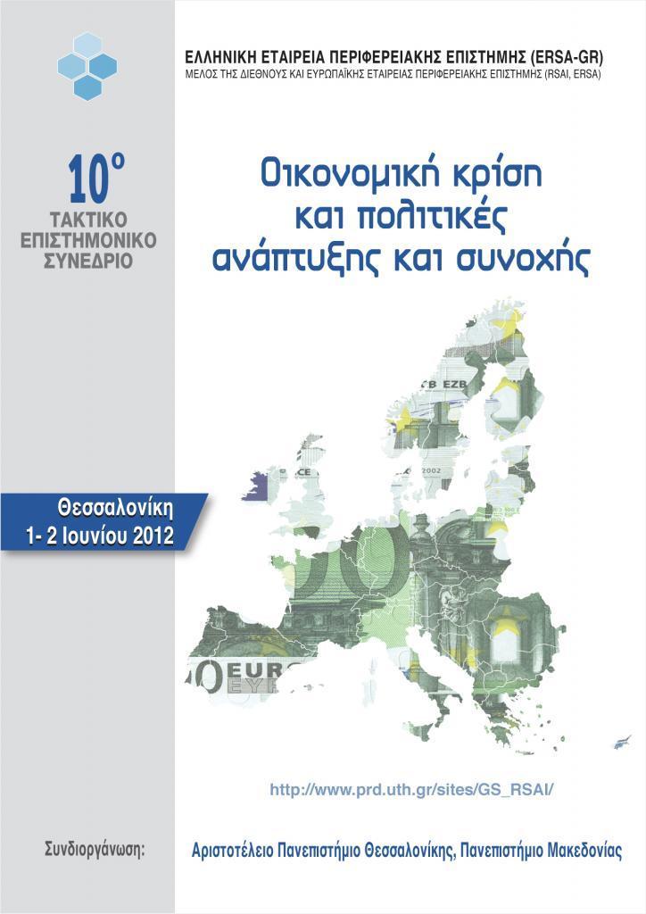 ERSA GR ΑΦΙΣΑ ΣΥΝΕΔΡΙΟΥ 2012
