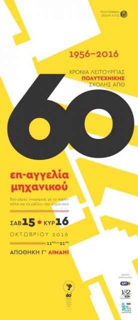 60 χρόνια λειτουργίας της Πολυτεχνικής Σχολής Α.Π.Θ.